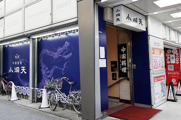 shop_yurakucho